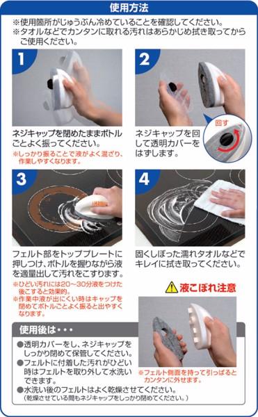 Dung dịch vệ sinh mặt bếp điện Nhật Bản