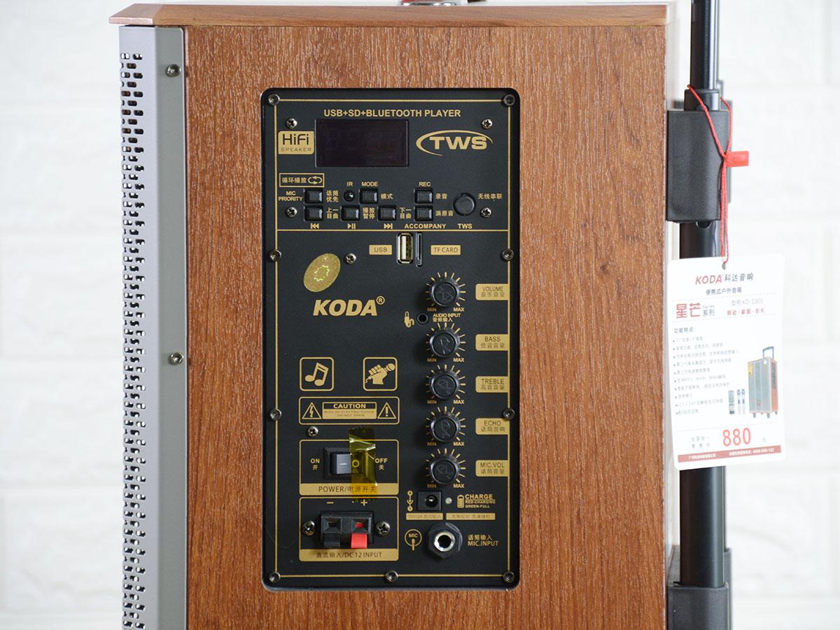 Koda KD-1005