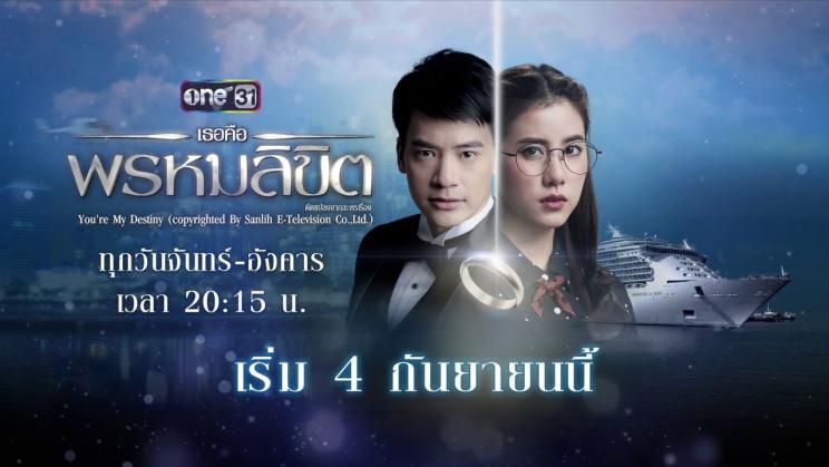 Định mệnh anh yêu em được đánh giá là một bộ phim khá hay trong số các bộ phim Thái Lan remake